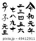 令和年賀状年号set 子年編 49412911