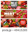 お肉 ミート 精肉のイラスト 49415285