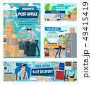 ポスト 郵便 配置のイラスト 49415419