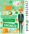 エンジニア 技術者 技師のイラスト 49415427