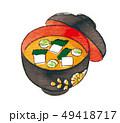 味噌汁 水彩 49418717