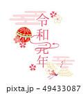 令和 令和元年 元年のイラスト 49433087