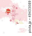 令和 令和元年 元年のイラスト 49433089