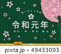 令和元年 黒板 49433093