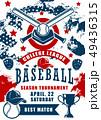 ベースボール 白球 野球のイラスト 49436315