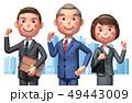 ビジネス ビジネスマン 笑顔のイラスト 49443009
