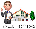 ビジネスマン住宅紹介 49443042