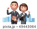 ビジネスマン男女ガッツポーズ‗ビル 49443064