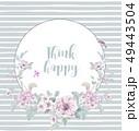 透明水彩 水彩画 花のイラスト 49443504