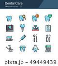 イコン デンタル 歯科のイラスト 49449439