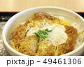 カツ丼 和食 日本食 49461306
