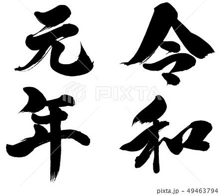 「令和元年」筆文字ロゴ素材 49463794