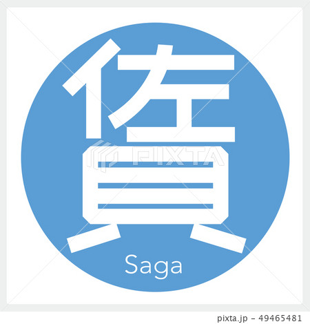 佐賀・Saga(一文字・都道府県) 49465481