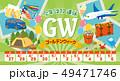 ゴールデンウィーク レジャー 連休のイラスト 49471746