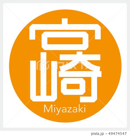宮崎・Miyazaki(一文字・都道府県) 49474547