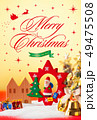 クリスマス サンタクロース ホワイトクリスマスのイラスト 49475508