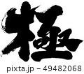 極 書道 筆文字のイラスト 49482068
