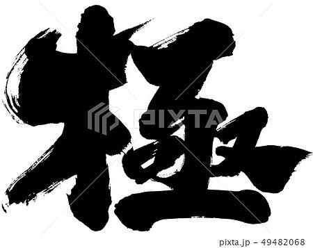「極」単漢字筆文字ロゴ素材 49482068
