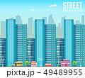 都市 都市景観 町中のイラスト 49489955