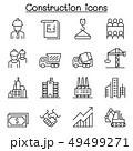 工事 建物 建造物のイラスト 49499271