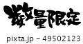 数量限定 筆文字 書道のイラスト 49502123