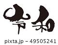 新元号 令和 筆文字 墨文字 49505241