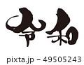 新元号 令和 筆文字 墨文字 49505243
