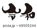 新元号 令和 筆文字 墨文字 49505244
