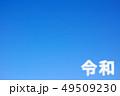 青空に白い雲のような小さい令和の文字 49509230