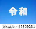 青空に白い雲のような令和の文字 49509231