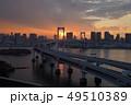 都会 街並み 東京湾の写真 49510389