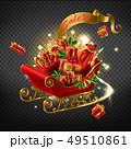 クリスマス 休暇 販売のイラスト 49510861