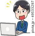 ノートパソコン ビジネスマン 笑顔のイラスト 49533297