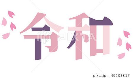 慶祝カラーの「令和」飾り文字素材 49533317