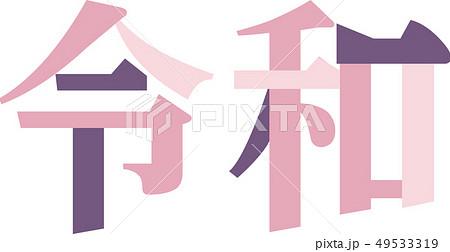 慶祝カラーの「令和」飾り文字素材