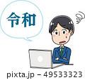 令和 ノートパソコン ビジネスマンのイラスト 49533323