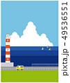 海辺のドライブ 灯台とヨット 49536551