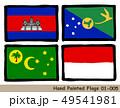 手描きの旗アイコン「カンボジアの国旗」「クリスマス島の旗」「ココス諸島の旗」「インドネシアの国旗」 49541981