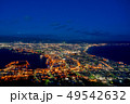 函館 夜景 夜の写真 49542632