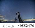 冬の美しの塔北天星空 49552470