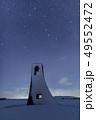 冬の美しの塔北天星空 49552472