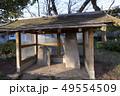 東彼杵町のキリシタン墓碑 49554509