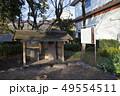東彼杵町のキリシタン墓碑 49554511