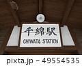 千綿駅の看板 49554535