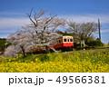 千葉県、春の小湊鉄道飯給駅 49566381