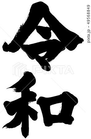 「令和」新元号筆文字ロゴ素材 49568849