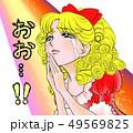 少女漫画 少女マンガ 縦ロール お姫様 お嬢様 49569825