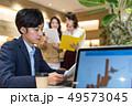 ビジネスマン、オフィス、ビジネスイメージ 49573045