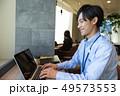 ビジネスマン、オフィス、ビジネスイメージ 49573553