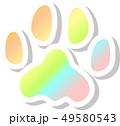 足跡 犬 レインボー 白縁 49580543